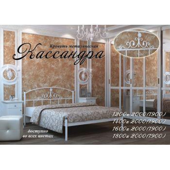 Полуторная кровать Кассандра 140*190-200 см