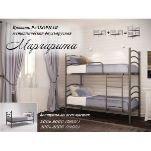 Двухъярусная кровать Маргарита 90*190-200 см