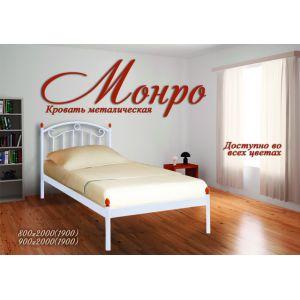 Односпальная кровать Монро 90*190-200 см
