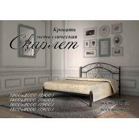 Двуспальная кровать Скарлет 160*190-200 см