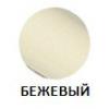Бежевый +93 грн.