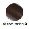 Коричневый +70 грн.