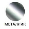 Металлик +296 грн.