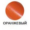 Оранжевый +296 грн.