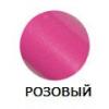 Розовый +296 грн.