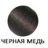 Черная медь +70 грн.