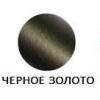Черное золото +70 грн.
