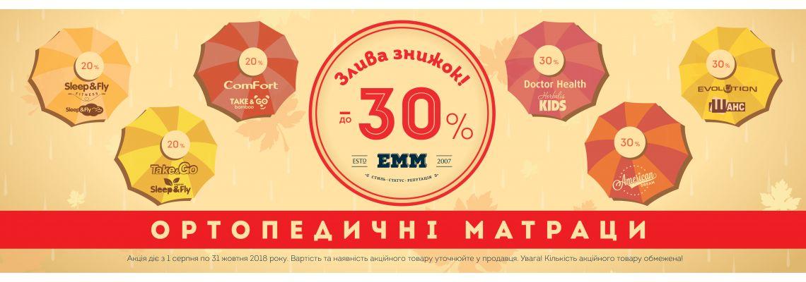 Акция на матрасы ЕММ