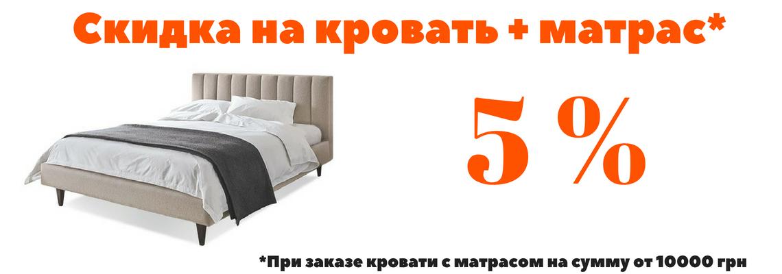 Скидка на кровать+матрас