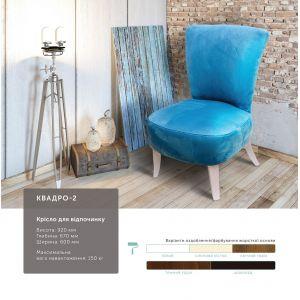 Кресло Квадро 2 Happy Lounge