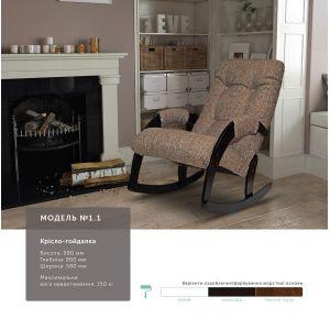 Кресло-качалка Модель № 1.1