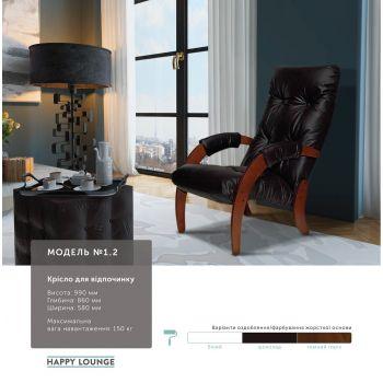 Кресло Модель № 1.2