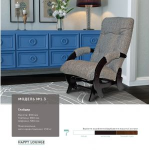 Кресло-глайдер Модель № 1.3