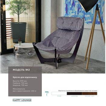 Кресло Модель № 2