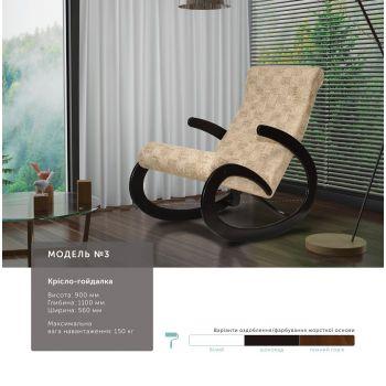 Кресло-качалка Модель № 3