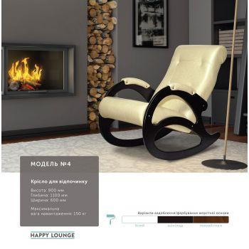 Кресло-качалка Модель № 4