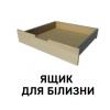 2 ящика для белья (в 102 цвете) +1420 грн.