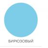Бирюзовый +243 грн.