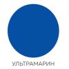Ультрамарин +342 грн.